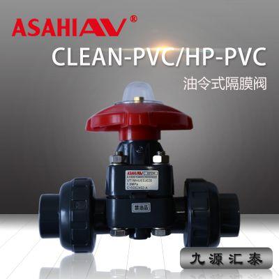 ASAHI AV油令式隔膜阀/HP-PVC/clean pvc/旭有/EPDM/PTFE