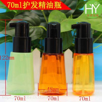 韩国爱茉莉同款护发精油瓶 70ml卸妆油瓶 70ml护发素瓶 PET塑料瓶
