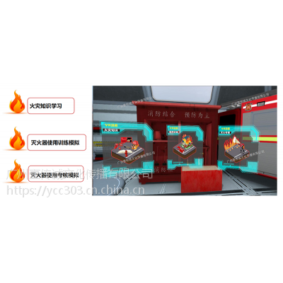 VR消防 各类灭火器使用训练