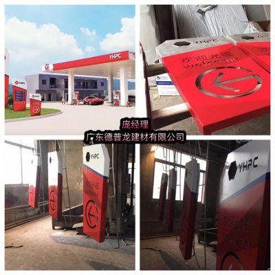 中国石化加油站出入口雕字欢迎光临铝单板【温馨明亮】