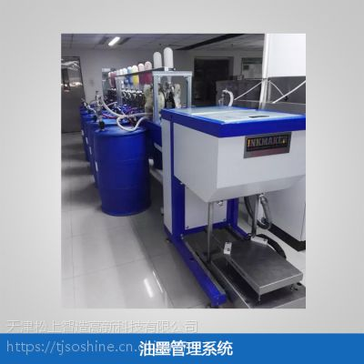 油墨管理系统 调色智能自动化标准化 集中供墨 胶印油墨调配系统