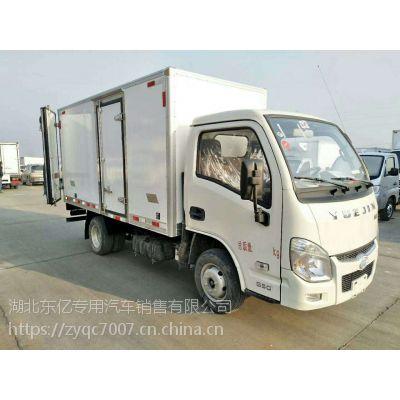 跃进冷藏车价格 3.1米厢体1.5排量后双轮柴油/汽油冷链车 冷冻运输