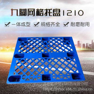 1210九脚塑料卡板托盘防潮垫板 河南欧辰塑料托盘 平顶山仓储托盘