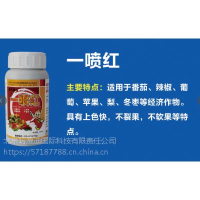 辣椒一喷红,西瓜根腐病 烂根 黄叶病 卷叶病、鑫科植保一喷红植物调节剂