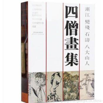 四僧画集(8开精装)天津人民美术出版社