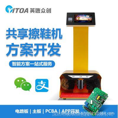 自动鞋套机鞋底热膜机 自动感应擦鞋机 共享方案 PCBA控制器主板