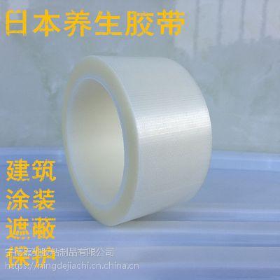 日本养生胶带无痕易撕膜编织布建筑涂装喷涂地板养护遮蔽免刀胶带绿色和白色