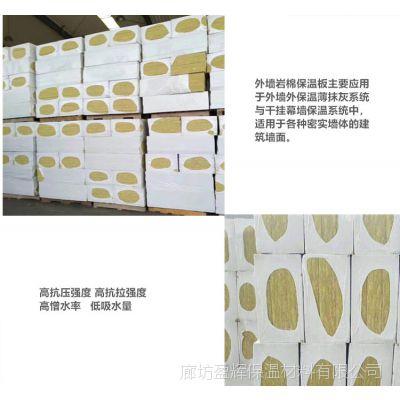 A级防火玄武岩板 国标岩棉保温外墙产品 盈辉大量批发