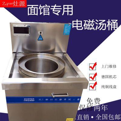 SH大功率电磁煮面炉 全自动电磁煮面炉 多功能电煮面机