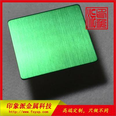 不锈钢装饰板材/深圳工地提供拉丝翡翠绿不锈钢板