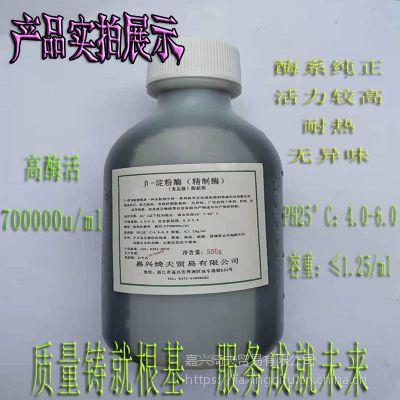 β-淀粉酶70万酶活食品级嘉兴绮夫贸易有限公司现货供应
