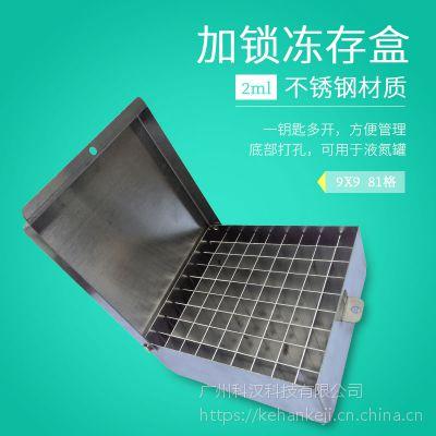 加锁冻存盒 不锈钢材质 81格 9*9 2ml