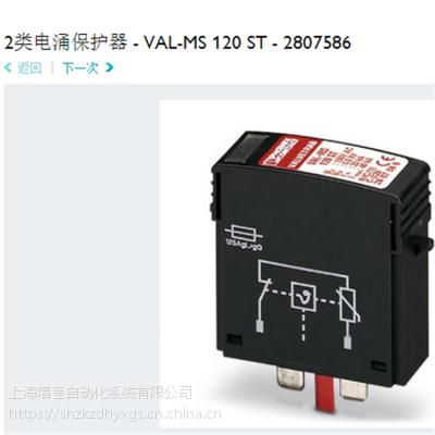 菲尼克斯2类电涌保护器2907273 VAL-MS 540/3+1/FM