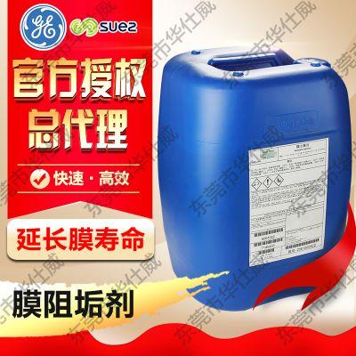 一级代理 MDC220阻垢剂 美国通用(贝迪)阻垢剂 现为法国苏伊士SUEZ