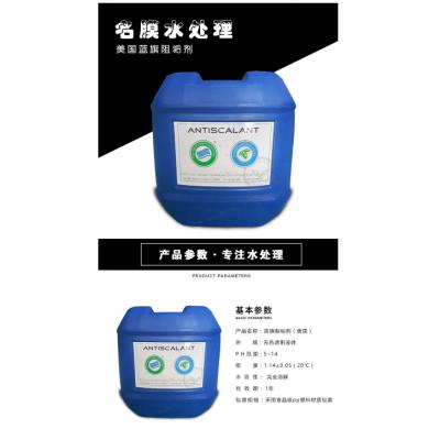 贵州蓝旗BF-106 阻垢剂 贵阳蓝旗BF-106 阻垢剂