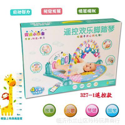 新生儿音乐摇铃玩具健身益智欢乐钢琴脚踏健身架327-1婴儿脚踏琴