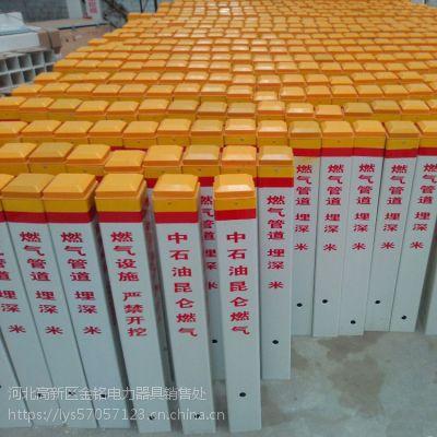 浙江杭州 标志桩价格 金能电力
