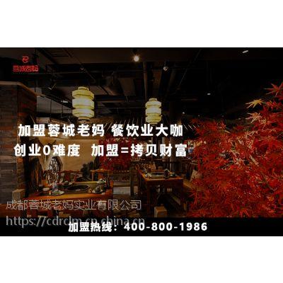 蓉城老妈火锅教你如何加盟一家火锅店