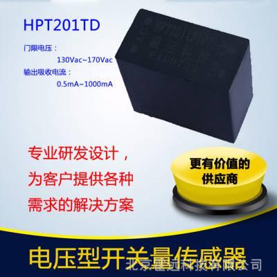 霍远开关量传感器HPT201TD霍尔开关红外传感器体积小精度高无源