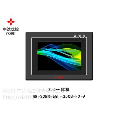 中达优控触摸屏PLC 3.5寸一体机MM-20MR-6MT-350B-FX-A 三菱编程 代写程序