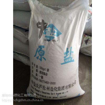 河北廊坊工业盐厂家冬季更新***新工业级大粒盐价格/欢迎来电