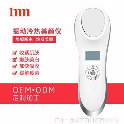 冷热仪振动导入家用脸部提升胶原蛋白再生洁面仪电子美容仪新款