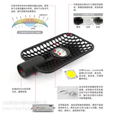 新型节能改造led路灯灯头——凯创智造