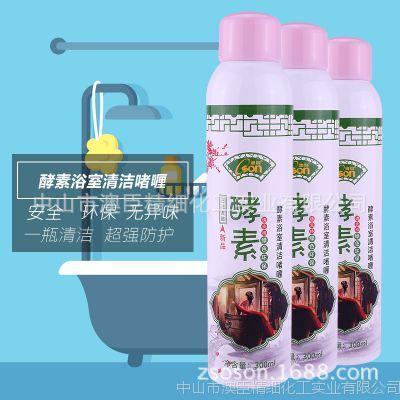 厂家供应 水垢清洁剂 浴室玻璃不锈钢清洗去污花洒水渍龙头除垢剂