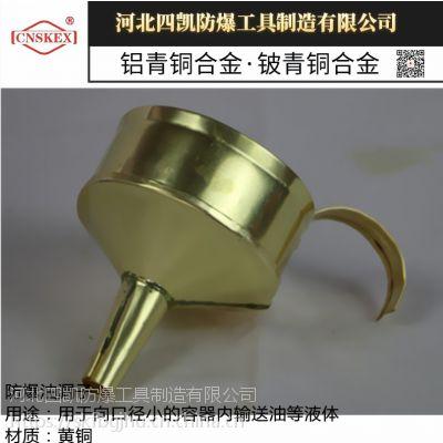 四凯专业生产 全铜油漏子 手工制作 规格齐全