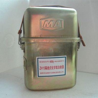 自救器 隔绝式化学氧自救器 隔绝式化学氧自救器厂家 ZH45化学氧自救器