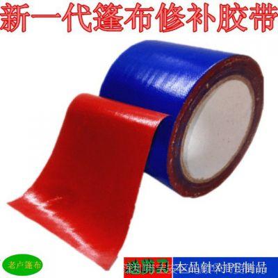 修补帆布防水胶带防水油布贴粘胶布粘胶贴红色篷布修补胶带油布胶