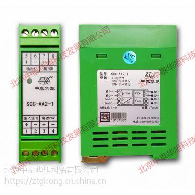 厂家直供1分2电流隔离器/ 电流信号分配器SOC-AA2-1