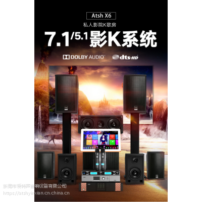 ATSH/爱特声 X-6 5.1家庭影院音响套装 7.1家用k歌客厅环绕木质音箱全套
