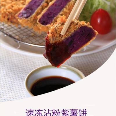 速冻粘粉紫薯饼上面包糠机 紫薯可乐饼裹糠裹屑机