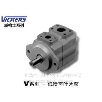 VICKERS威格士泵芯35VQH 45VQH单联泵找欧亿