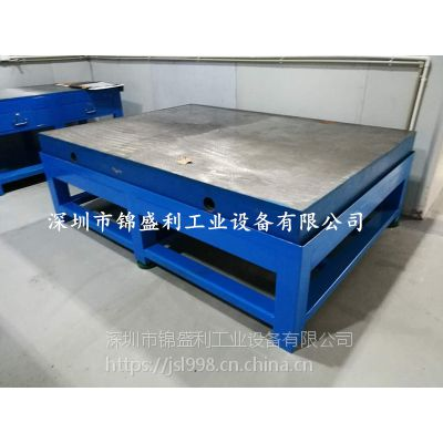 锦盛利1235铸铁重型操作平台,铸铁试模具工作台