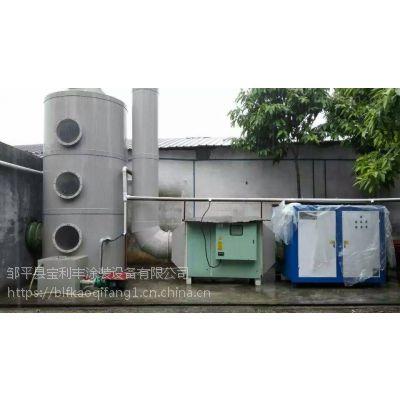 贵阳市工业废气处理/光氧催化一体机/恶臭气味净化器宝利丰厂家定制