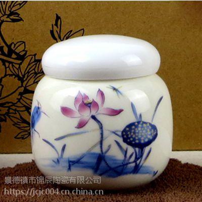 陶瓷茶叶罐 陶瓷密封罐 景德镇青花瓷茶叶罐