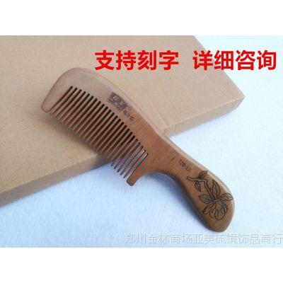 桃木梳圆齿光滑木梳 梳子 刻字LOGO 小礼品 木梳老桃木梳子