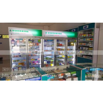 东莞药店药品冷藏柜设备哪里有供应商