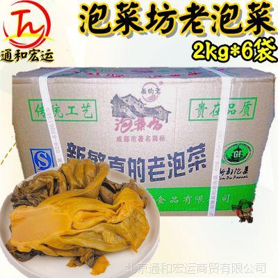 四川特产新繁真的老泡菜 泡菜坊泡菜 鱼酸菜 酱腌菜泡菜2KG*6袋箱