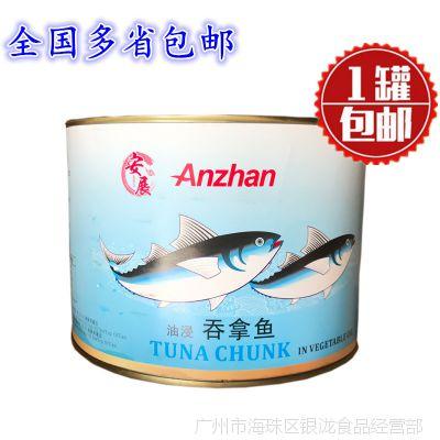 安展大吞拿鱼金枪鱼1800g 油浸金枪鱼沙律寿司沙拉即食鱼罐头包邮