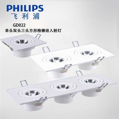飞利浦GD022B 明皓二代双头/多头LED射灯 格栅式射灯/天花灯