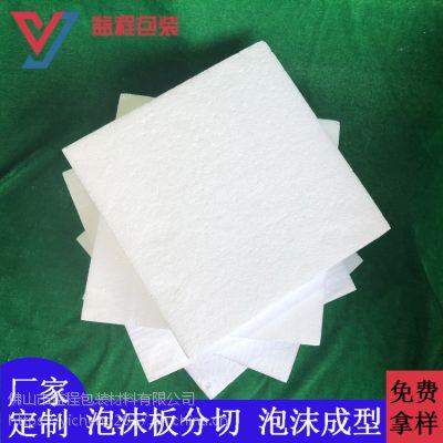 厂家定制缓冲泡沫板 免费分切1*2米EPS泡沫板 高密度保利龙批发
