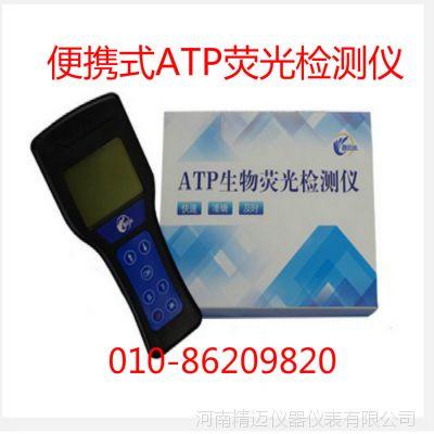 QS供应 ATP生物荧光检测仪 手持式荧光生物检测仪 精迈仪器