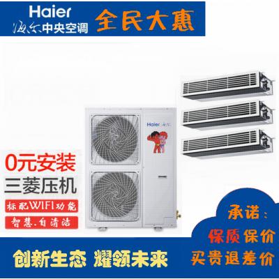 海尔(Haier)天津海尔一拖三中央空调5匹家用中央空调一级能效一拖三80-110㎡包含安装WIFI