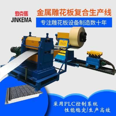 供应优质金属雕花板生产线就在劲克马机械 质量保障