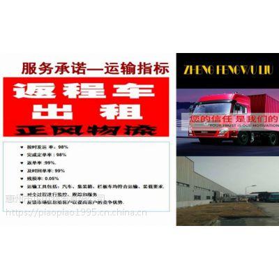 吉林到镇江货运专线直达物流 大货车出租