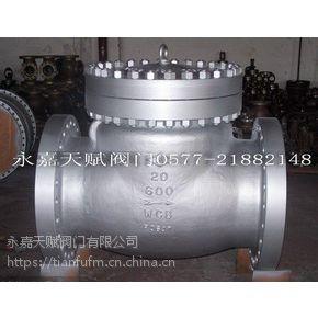 H941H-40C高压电动止回阀