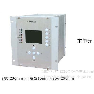 HS-800系列华世智能多功能电弧光综合监测保护装置:集弧光温度烟感监测为一体